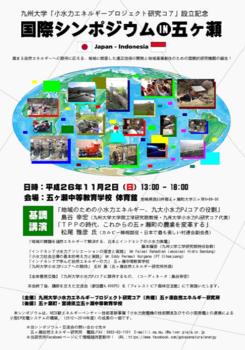 国際シンポジウムIN五ヶ瀬.PNG