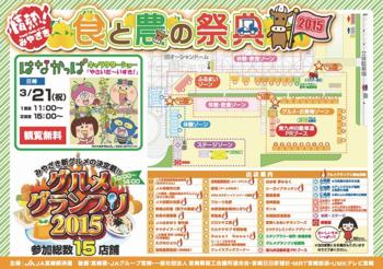 情熱!みやざき食と農の祭典2015.PNG