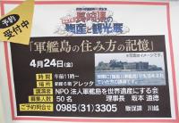 長崎物産展1 縮小.PNG